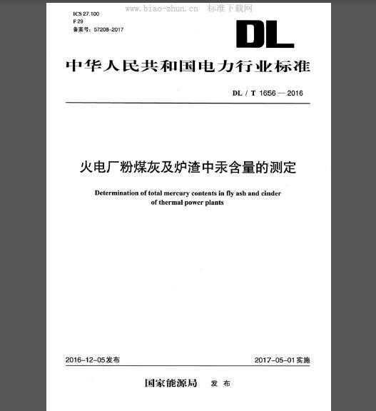 DL/T 1656-2016 火电厂粉煤灰及炉渣中汞含量的测定