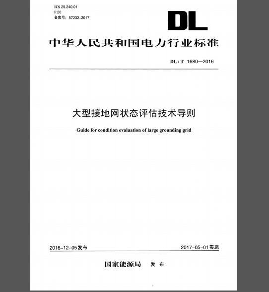 DL/T 1680-2016 大型接地网状态评估技术导则