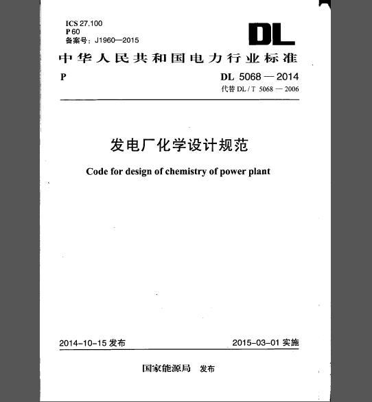 DL 5068-2014 发电厂化学设计规范