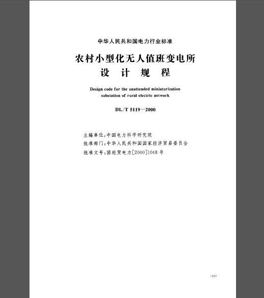 DL 5119-2000 农村小型化无人值班变电所 设计规程