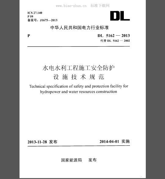 DL 5162-2013 水电水利工程施工安全防护设施技术规范