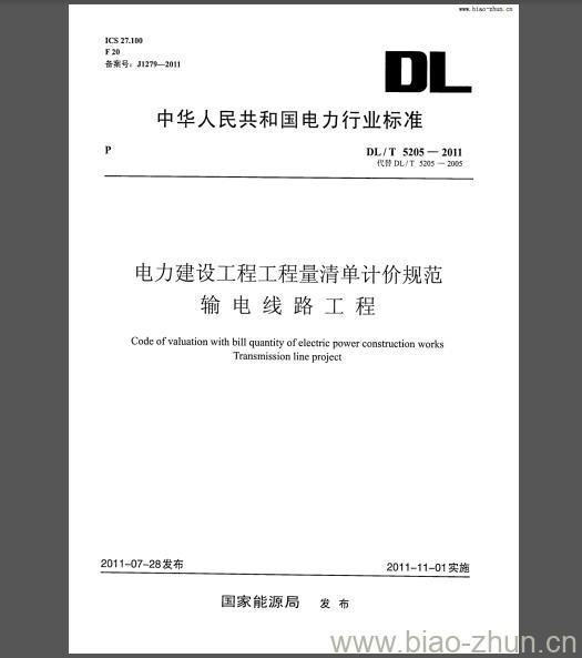 DL/T 5205-2011 电力建设工程工程量清单计价规范 输电线路工程