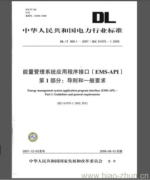 DL/T 890-2012 能量管理系统应用程序接口(EMS-API)(第1-501部分共10篇)